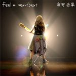 保護中: feel a heartbeat(有安杏果)